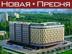 Комплекс «Новая Пресня» Готовые апартаменты с отделкой в центре